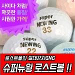 [LK][낱알판매]GNG 슈퍼 뉴윙 로스트볼 - SUPER NEWING
