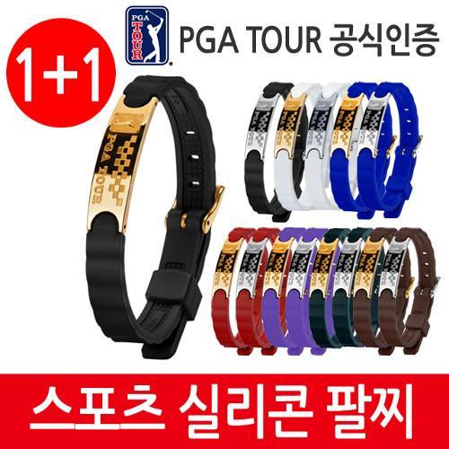 [PGA TOUR 공식인증] 스포츠 실리콘 팔찌 1+1