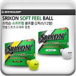 [던롭정품] 스릭슨 SRIXON SOFT FEEL 소프트필 골프볼 / 화이트 / 옐로우/ 핑크