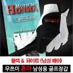 [HS][무쯔미혼마정품]GNG 무쯔미혼마 남성 쿨스킨 골프장갑 화이트/블랙