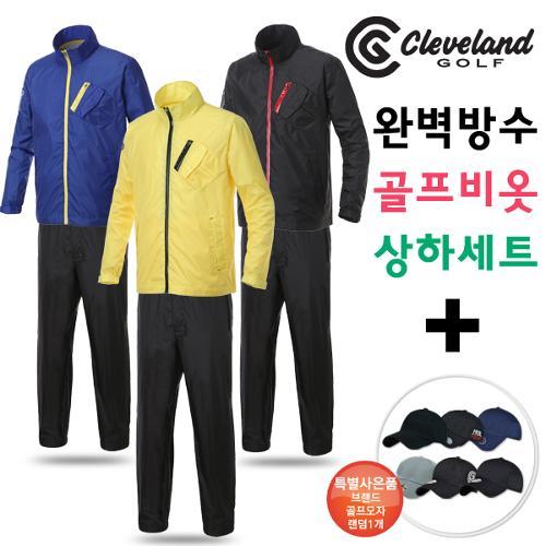 [클리브랜드골프] 완벽방수 심실링 방수지퍼 남성 골프 우의/비옷 상하세트 CGK500SET