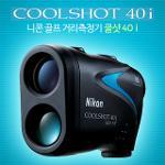 [니콘이미징코리아정품] COOLSHOT 40i (쿨샷 40i) 거리측정기