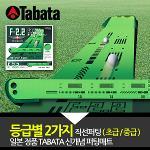 [바로골프]일본정품 타바타 신소재 퍼팅연습기 GV-0134
