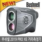 2019년 부쉬넬 Bushnell PRO XE 레이저 거리측정기