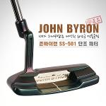 [100%수제공법-日本産]JOHN BYRON 존바이런 正品 SS-501 명품수제 단조 퍼터(선물용)