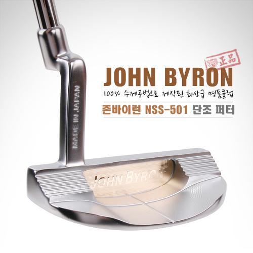 [100%수제공법-日本産]JOHN BYRON 존바이런 正品 NSS-501 명품수제 단조 퍼터(선물용)