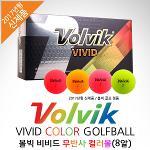[2017년신제품]VOLVIK 볼빅골프 정품 VIVID 비비드 무광택 무반사 4색칼라 골프볼-8알