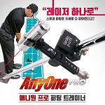 [동영상레슨]AnyOne PRO 애니원프로 퍼팅 트레이너+레이저스윙