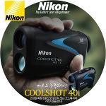 니콘 COOLSHOT 40i 레이저 거리측정기