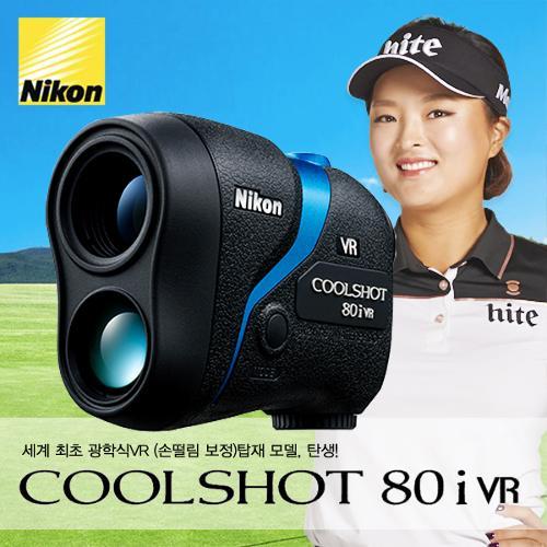 [2017년형]NIKON 니콘 COOLSHOT 80i VR 쿨샷 80i VR 레이저거리측정기(손떨림보정탑재)