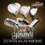 [2017년형-日本産]JOE YAMAMOTO 조이 야마모토正品 ACE JOE 여성용 프리미엄 풀세트