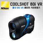 [니콘이미징코리아 정품]니콘 Nikon COOLSHOT 80i VR (쿨샷 80i VR) 레이저 거리측정기 [블랙][손떨림보정탑재]