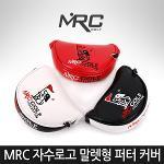 MRC GOLF 레자원단 말렛형 퍼터커버-2종칼라