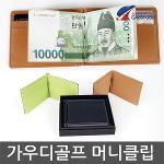 정품 가우디 머니클립 지폐홀더 지폐클립 골프지갑