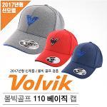 [2017년신상]VOLVIK 볼빅正品 VAFF-110 베이직캡 골프모자-3종칼라