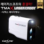 [카시야] 티맥스 레이저캐디 골프거리측정기 TLC-600