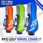 (17 NEW) 핑 TRAVEL COVER 17 여행용 컬러 항공커버