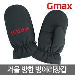 범양 G-MAX 겨울 벙어리 양손 보온장갑[남녀공용]