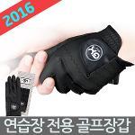 범양 GX 남성 연습장 전용 장갑 [5장1세트]