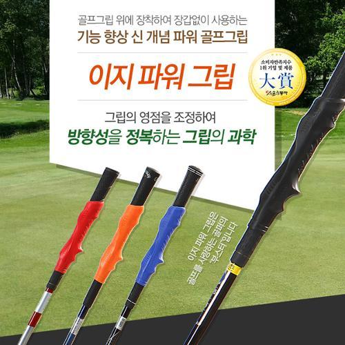 NEW 이지파워그립 EASY Power /골프그립/골프용품