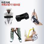 [바로골프]골프자세교정 5종세트 스윙연습기