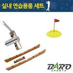 [실내연습세트] 직각퍼팅연습기/네오퍼팅교정기/실리콘고무홀컵