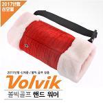 [2017년신상]VOLVIK 볼빅正品 VAFF 핫팩주머니장착 겨울용 양손 핸드워머(VAFFHW03RD)