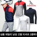 ★골핑 특가! [세바스챤골프] 베이직 데일리 남성 긴팔 티셔츠 균일가 2종중 택1_159943