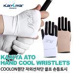 [KAXIYA]★해외라운딩 필수용품★ ATO 국내생산 COOLON원단 자외선차단 골프 손등토시