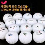 [낱알판매]대한민국 모든 로스트볼 총집합 비시즌할인 특가