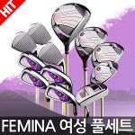 야마하 FEMINA 페미나 여성용 풀세트