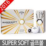 캘러웨이정품 2016신상 SUPER SOFT 슈퍼소프트 2피스 골프공