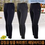 [강정윤] 방풍 허리밴드 패딩바지 3종