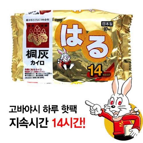 ★14시간 지속★ 일본 고바야시 はる(하루) 정품 핫팩/파스형/바디워머