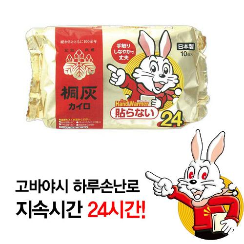 ★24시간 지속★ 일본 고바야시 はる(하루) 정품 손난로 핫팩/핸드워머