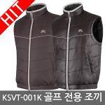카스코정품 KSVT-001K 남성 골프전용 패딩 조끼 2종택1