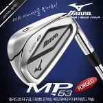 한국미즈노 일본정품 MP63 포지드 아이언세트(7i)