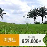 [해외] 베트남 호치민 3색 3박5일