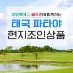[해외골프]태국 파타야 골프 2인1실 + 하루36홀 지상비(비행기불포함)