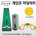 [미스터골프 정품] Mr.Golf 게임존 퍼팅매트 (60x300cm)