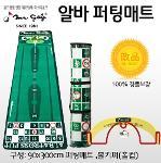 [미스터골프 정품] Mr.Golf 알바트로스 퍼팅매트 (90x300cm)