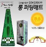 [미스터골프 정품] Mr.Golf 롱(long) 퍼팅매트 (50x500cm)