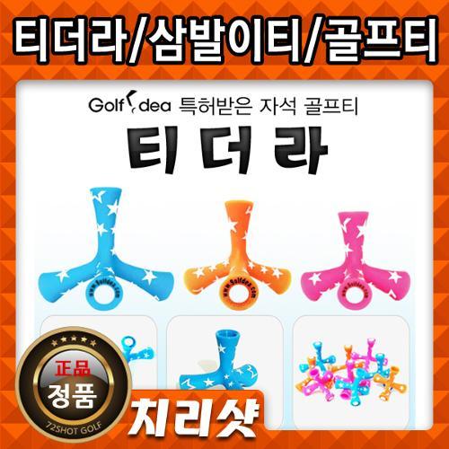 [메일특가]던지면 서는티/티더라/드라이버티/골프티