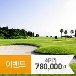 [해외] 일본 오이타 퍼시픽블루CC 2박3일
