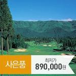 [해외] 일본 구마모토 그랑비리오CC 골프 투어