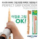 [KAXIYA] 타바타 그립교정용 퍼펙트그립연습기 XGVX-0342