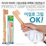 [카시야] 타바타 그립교정용 퍼펙트그립연습기 XGVX-0342