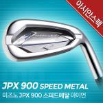 (아시안) JPX 900 스피드메탈 스틸 6아이언[5~9P]