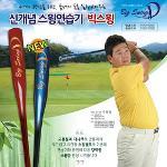 [매직팜 정품] 빅스윙 골프 기능성 스윙배트 / 스윙연습기 (36인치/38인치)