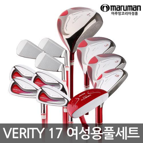 마루망정품 VERITY 17 베르티 여성용 풀세트[캐디백세트 포함]